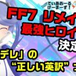 【週刊】ゲーム情報バラエティ!でぃあおーるげーまーず! #15 #げまず