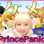【乙女ゲーム実況】山崎はるか、イケメンのお世話で大興奮#1【PrincePanic】