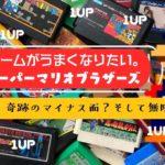 マリオの裏技!マイナス面、無限1UPを勉強する。ゲームがうまくなりたい!2「スーパーマリオブラザーズ」