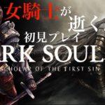 【初見】ダークソウル2 DARK SOULSⅡ 実況LIVE【PS4】