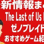 【最新情報】ラストオブアス2・ゼノブレイドディフィニブエディション・おすすめゲーム紹介 The Last of Us Part II Xenoblade Definitive Edition