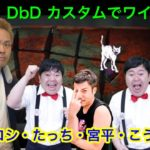 #35【品川ヒロシ】ザ・たっちコラボ・こう大・宮平 【DbD カスタムマッチ】