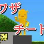 【脱獄ごっこ】裏ワザ&チート集 第4弾!