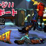 ベアナックル4 ステージ11 「エアポート」 シヴァでクリア 攻略ゲームプレイ 【Nokyo】 レビュー