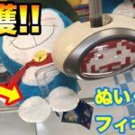 【クレーンゲーム】#423 ぬいぐるみを裏技で攻略!! パワーMAXでフィギュア乱獲!! UFOキャッチャー
