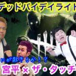 【品川ヒロシ】デッドバイデイライト ザ・タッチ&宮平 参戦!【ゲーム実況 DBD】