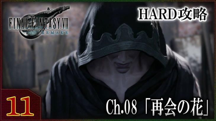 【FF7R】#11 HARD攻略 チャプター8「再会の花」ファイナルファンタジー7リメイク】【FINAL FANTASY 7 REMAKE】