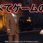 GTA5 [1.50] 『すべてゲームの中』攻略法 | FUNGAMESLICE