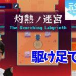 神巫女 KAMIKO 灼熱ノ迷宮もサクサク攻略 ゲーム実況 #3