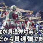 【MHWI】歴戦王ネロミェール攻略:貫通弾対策されたから貫通弾で倒す【ゆっくり実況】