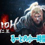 【生放送実況】仁王NIOH-初回攻略part3【PS4】