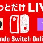 【ライブ配信中 ゲーム実況】ニンテンドースイッチちょっとだけライブ【Nintendo Switch Online】