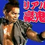ストリートファイターファイターリアル 「豪鬼」 全クリア 攻略ゲームプレイ 【Nokyo】 レビュー