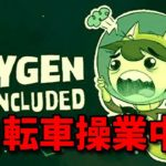 【OxygenNotIncluded】【日本語版】実況プレイ【シュミレーションゲーム】【サバイバル】【新作】【攻略】オキシゲン【ゲーム実況】#228