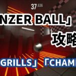 【PANZER BALL】鉄球を転がす無料ゲーム攻略♯2