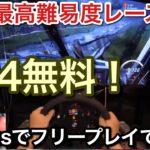 PS4史上最強難易度のレースゲーム!攻略しました!?picar3
