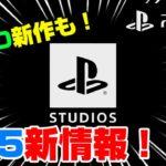 【PS5新情報】解説!発売日は2020年10月?PS5新ブランド設立! PS5のゲームの新情報も! 第3回サマーゲームフェス エレクトロニックアーツ EA PS4 XBOXSX