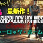 【ゲームニュース!!】PS5情報!シャーロック・ホームズ最新作登場!!【Sherlock Holmes Chapter One】