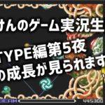 やまけんのゲーム実況生配信「R-TYPE編」第5夜