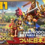 【ROK】Rise of Kingdoms 万国覚醒 #131 ロストキングダム【ライキン】ゲーム実況 ライズオブキングダム