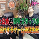 【ゲーム実況】Royz公大とBPRスタッフ小松がお届けするゲーム雑談生配信
