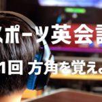 【ゲシピ】eスポーツ英会話 初級クラス動画【フォートナイト】