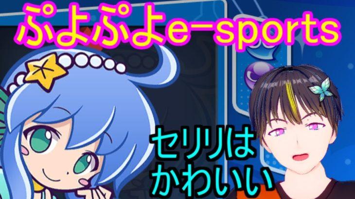 【ぷよぷよe-sports】セリリでまったり練習【V高専生】