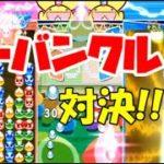 【ぷよぷよeスポーツ】まさかのカーバンクル対決⁉フィーバー合戦! 【Puyo Puyo Champions】