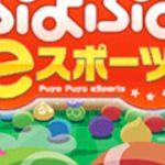 【ぷよぷよeスポーツ switch PS4】 22時からMotuさんと50先×1or2セット