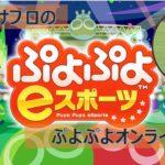 [live 20.5.27] vs 飛車ちゅう 30先【ぷよぷよeスポーツ】