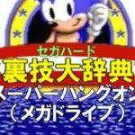 セガハード裏技大辞典:スーパーハングオン(メガドライブ)