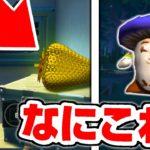 【意味深】ゲームファイルの中から超意味深な謎のアイテムが発見された!!?【フォートナイト】