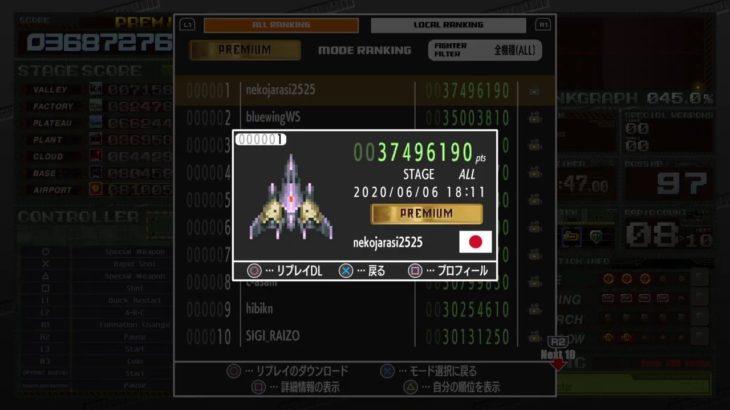 神☆バトルガレッガ☆威 シューティングゲーム実況配信087