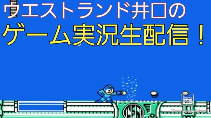 【いぐゲーム】ウエストランド井口のゲーム実況生配信!ネタバレ禁止!【ロックマン10】