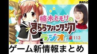 ゲーム最新情報まとめ「きららファンタジアラジオ#113」(2020/6/5放送)