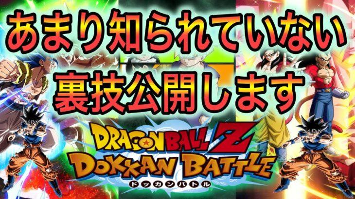【ドッカンバトル#186】ドロップ率を上げる裏技公開。楽して攻略しちゃおうぜ!!【Dokkan Battle】