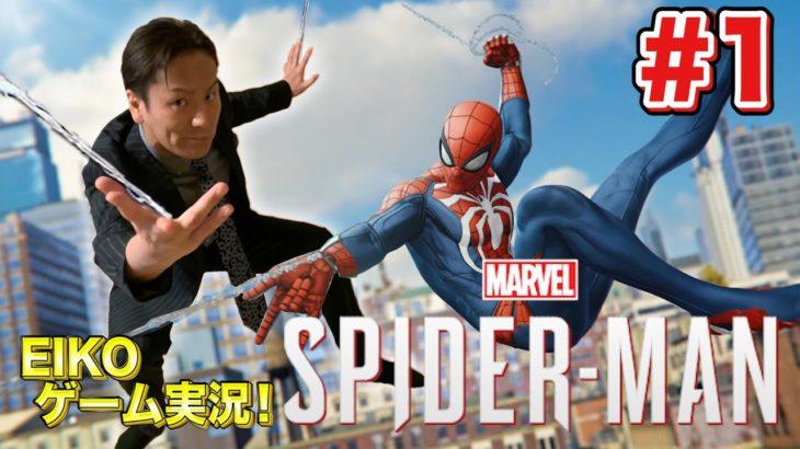 【#1】EIKOがスパイダーマンを生配信!【ゲーム実況】