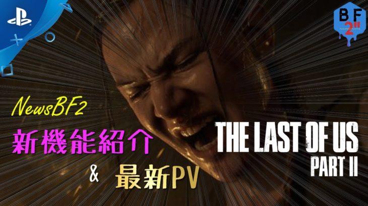 【ゲームニュース】ラストオブアス2 最新情報!新システム&最新PV公開!!【The Last of Us Part II 】