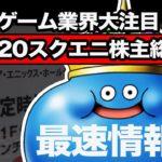 ゲーム関係者必見!2020年スクエニ(9684)株主総会最新情報