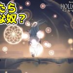 【ホロウナイト】#26 攻略実況 このゲーム史上、初めて無抵抗な奴を切り刻んでしまいました。【Hollow Knight】