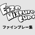 【スプラトゥーン2】Eizo Mixture Cupファインプレー集op【eスポーツ】