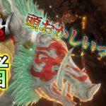 【仁王2】初見攻略!柴田勝家とかいう猪おじさん倒すのに2時間半かかりました PART8