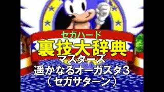 セガハード裏技大辞典:マスターズ ~遥かなるオーガスタ3~(セガサターン)