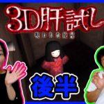 ★パパとひめちゃんの爆笑ホラーゲーム実況 続編!~3D 肝試し 呪いの廃屋②~★