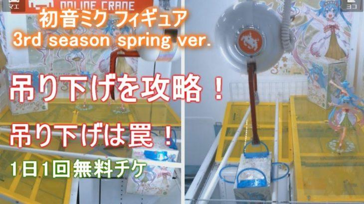【クレーンゲーム】タイクレの吊り下げを攻略!初音ミク フィギュア 3rd season spring
