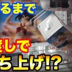 【クレーンゲーム】#424 橋渡しで持ち上げ!? 取れるまでチャレンジ!! UFOキャッチャー 攻略