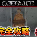 【解説実況攻略】脱出ゲーム 「脱出4コマ・アンタルチカ」#3【VOICEROID実況】