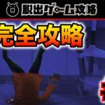【解説実況攻略】脱出ゲーム 「脱出4コマ・アンタルチカ」#5【VOICEROID実況】