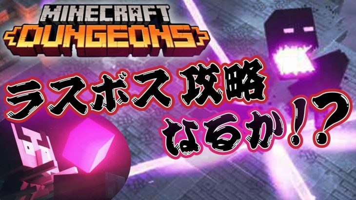 #5【 Minecraft Dungeons (マイクラダンジョンズ) 】ラスボス戦!攻略なるか!? トライブゲーム部
