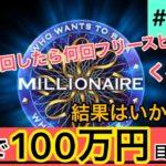【6日目】〜人生逆転ゲーム〜ガチで100万円目指します【オンラインカジノ 】【スロット】【MILLIONAIRE】